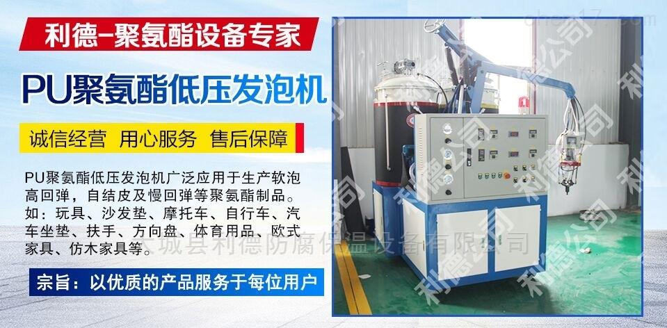 天津40C型聚氨酯发泡机/小型高压