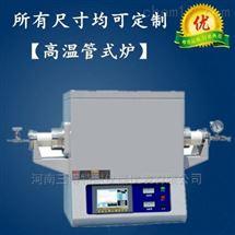 TN-G1700Z高溫管式爐