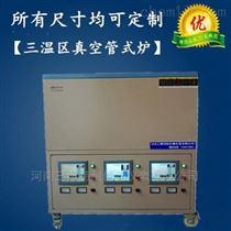 TN-G1700S三温区真空管式炉