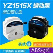 YZ1515X蠕动泵泵头