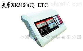 EXCELL-XK3150C-ETC电子台称厂家供应