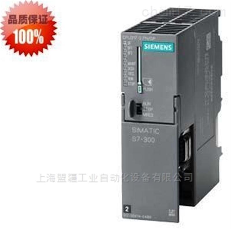西门子S7-300PLC模块代理商