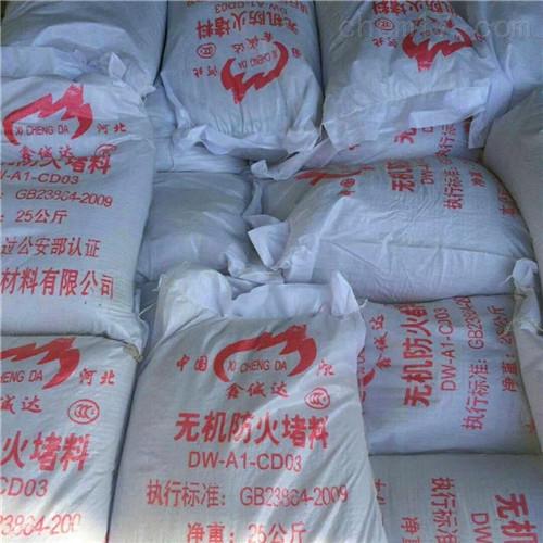 桐城3C认证的无机防火堵料生产厂家