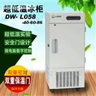 DW-86-500-LA超低温冰箱