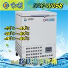 DW-86-120-WA超低温冰箱哪家好
