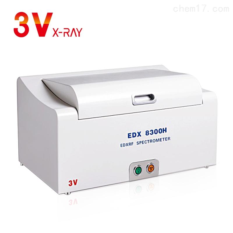 edx-8300h 合金分析仪x射线荧光光谱仪