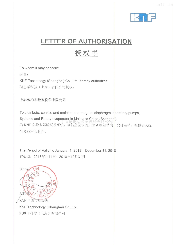 德国KNF 上海区域授权代理商证书