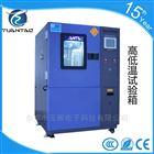 深圳高低温试验箱厂家