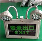 防爆安全出口指示灯生产厂家