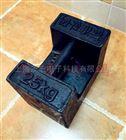 铸铁砝码|M1级锁形25kg砝码