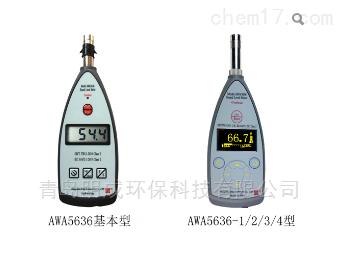 爱华AWA5636型声级计