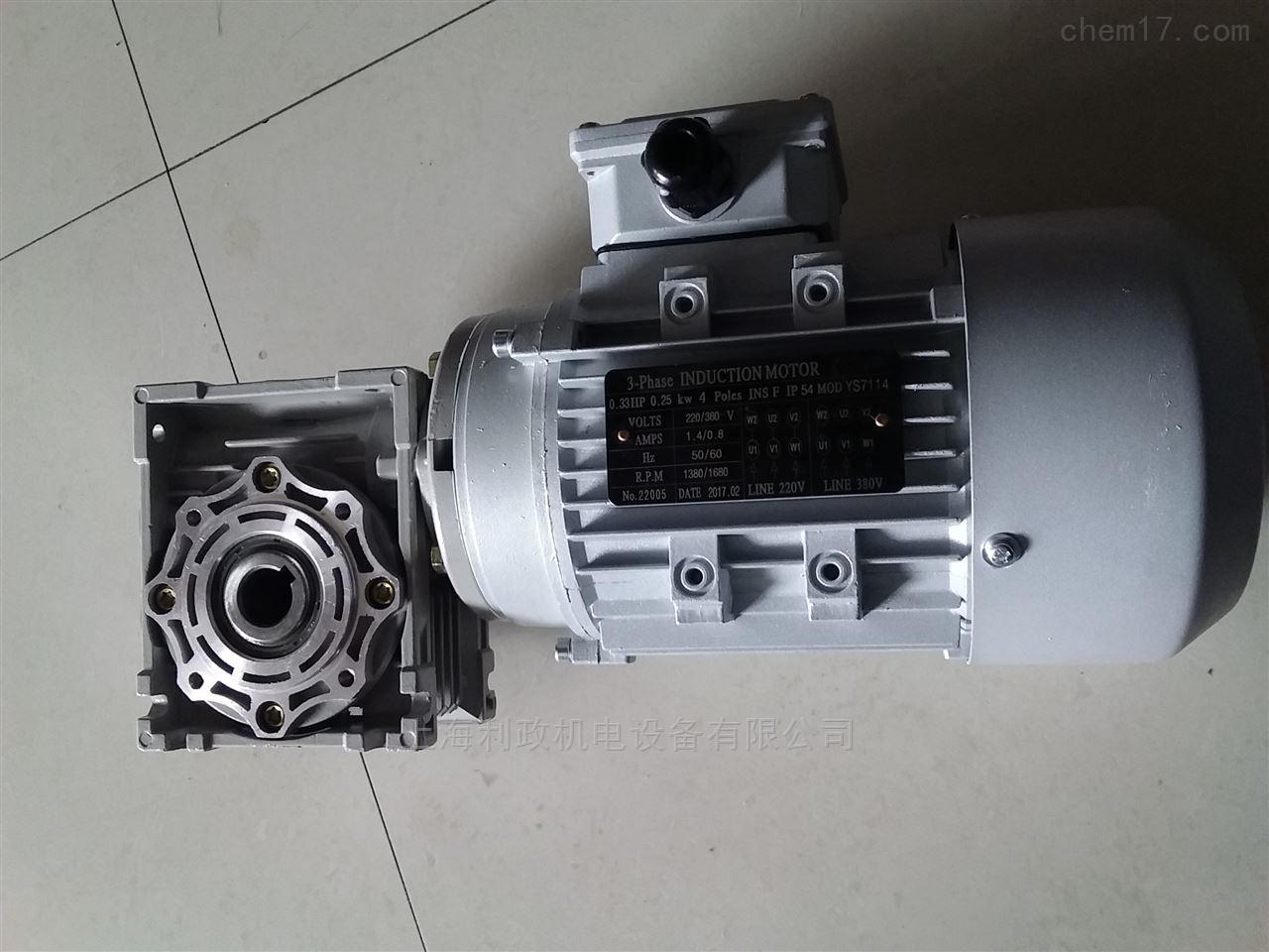 三相RV063蜗轮蜗杆减速电机 利政牌减速器