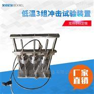 三工位低温冲击试验装置东莞厂家直销供应