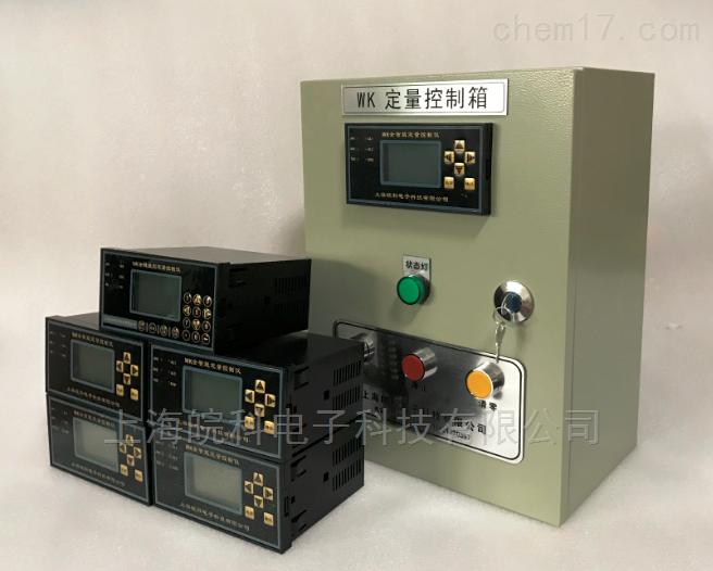 WK全智能定量控制仪