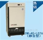 DW-40-L076家用型小型超低温静音冰箱存放金枪鱼