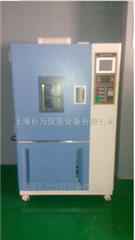 JW-HS-2001辽宁省恒定湿热试验箱
