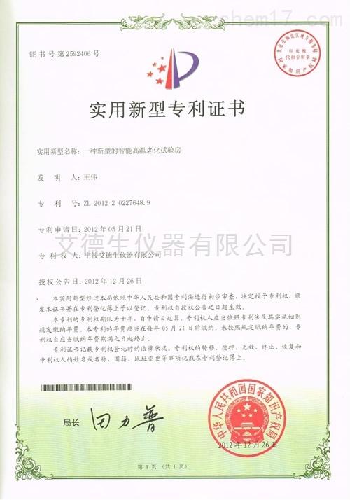 高温老化房证书