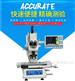 万濠工具显微镜 Rational VTM-2515