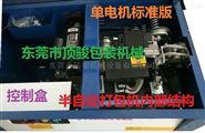 深圳打包机维修上门服务 观澜捆扎机封箱机