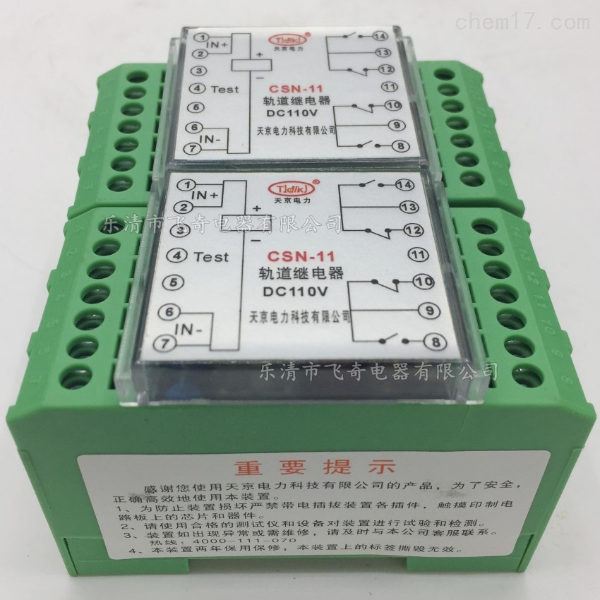 csn-11轨道继电器dc110v dc220v导轨安装