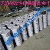 wt环氧陶瓷防腐涂料(万腾)品牌