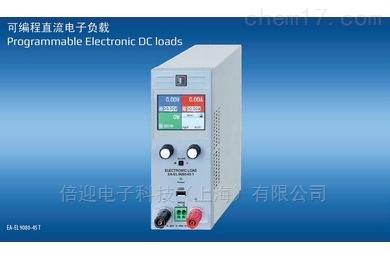 EA-EL 9000 T系列可编程直流电子负载