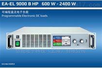 EA-EL 9000 B HP可编程直流电子负载