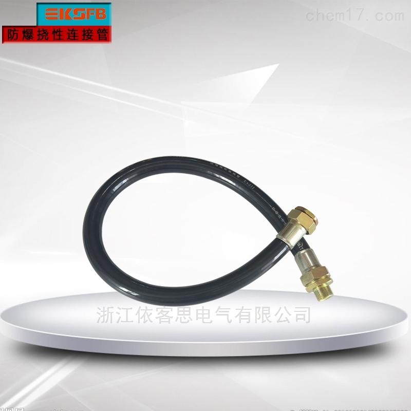不锈钢防爆挠性连接管 BNG-II不锈钢防爆过线管 20*700
