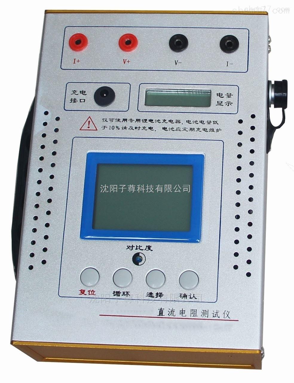 回路電阻測試儀校準
