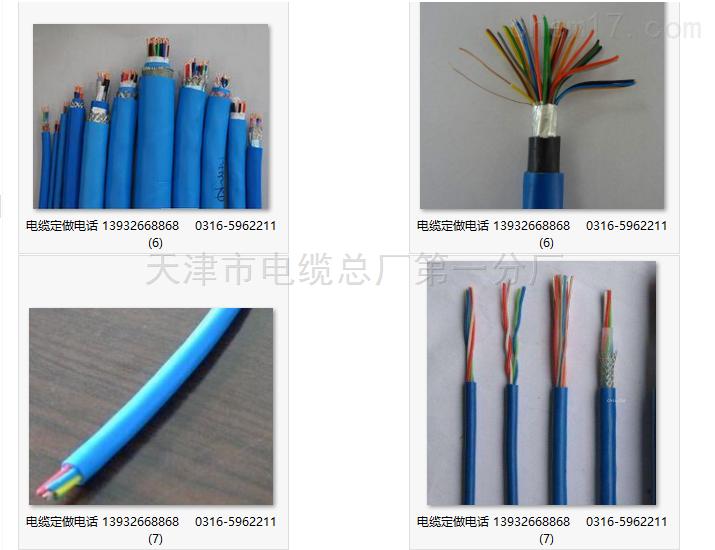 天津市电缆总厂第一分厂