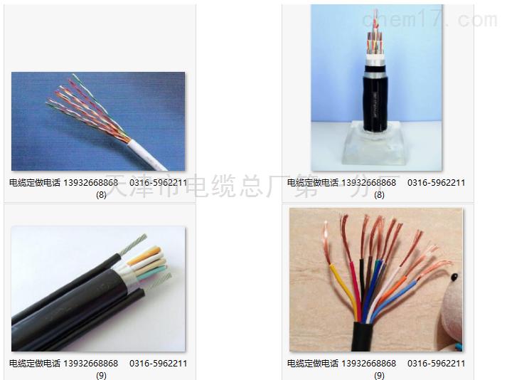 直销铁路信号电缆pty23 14x1电缆价格