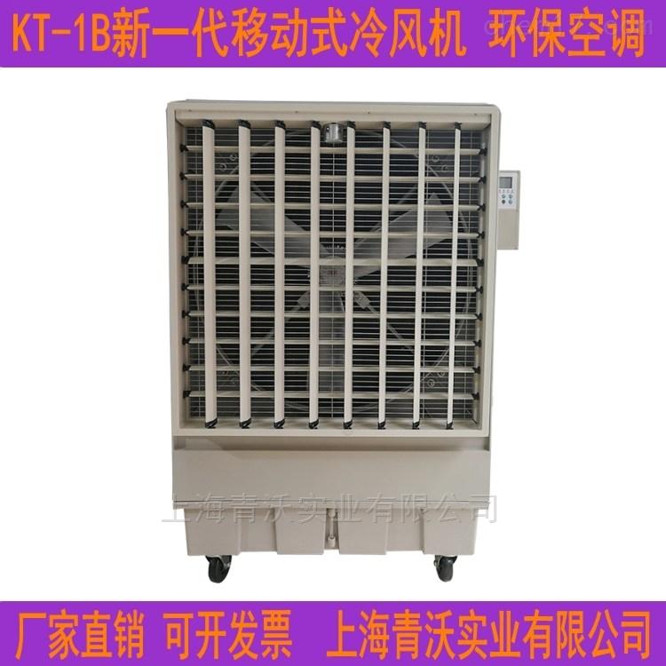 18000风量井水空调扇 移动式车间冷风机