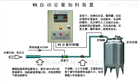 液體定量控制系統