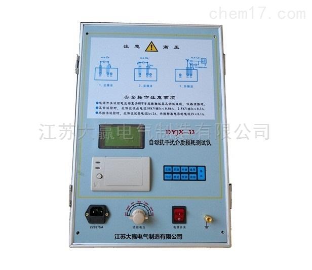 江苏DYJX-33A高压介质损耗测试仪现货