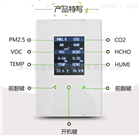壁挂式室内环境监测设备