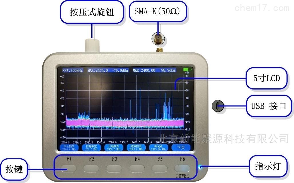 聚源XN-327便攜式手持頻譜儀