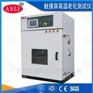 磁性材料高低溫環境試驗箱