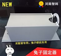 兔子热源实验固定箱现货