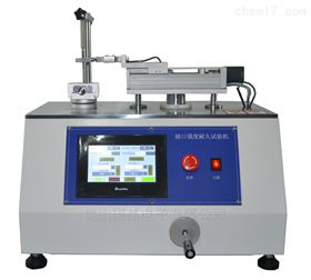 連接器插口強度耐久試驗機