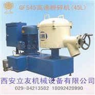 GF45高速粉碎机