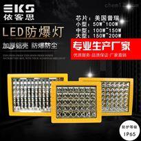 40W免维护防爆LED泛光灯报价80W