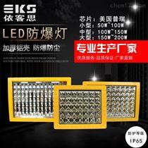 150w led防爆泛光灯防水防尘防爆三防灯