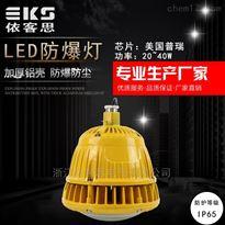 HRD92-70W吸顶式LED防爆灯厂家