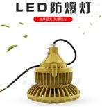 HRD91-100w防爆LED灯LED防爆平台灯