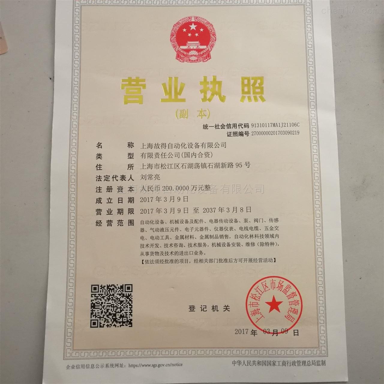 上海故得自动化设备有限公司