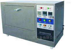 LUV-2型紫外光加速老化试验箱