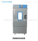 ZSW-150小型药品稳定性试验箱