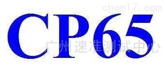东莞厚街深圳邻苯二甲酸盐3P6P15P16P检测/