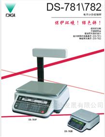 DIGI上海寺冈DS-781防水计价电子秤