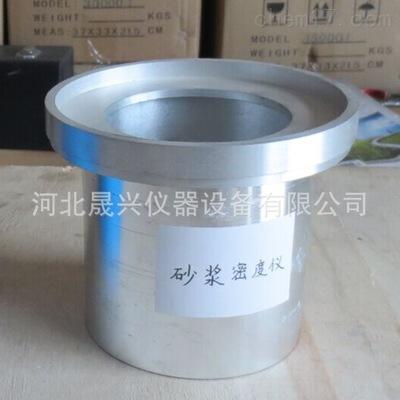 标准CA砂浆密度仪